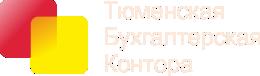 Тюменская Бухгалтерская Контора